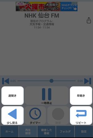 ラジオが聴けるアプリ 再生速度など
