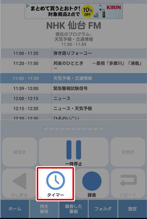 ラジオが聴けるアプリ タイマー
