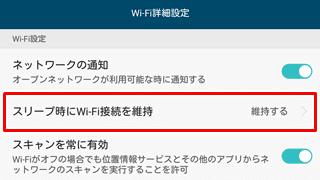 [スリープ時にWi-Fi接続を維持]をタップ