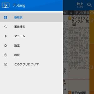 テレBing番組表 メニュー