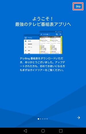 テレBing番組表 ガイドツアー