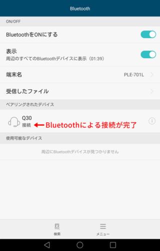 Bluetooth接続完了