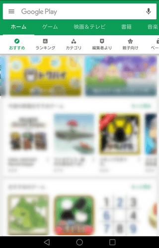 Google Play ストアのホーム画面