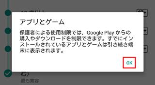 アプリ・ゲームの保護者による使用制限に関するメッセージ