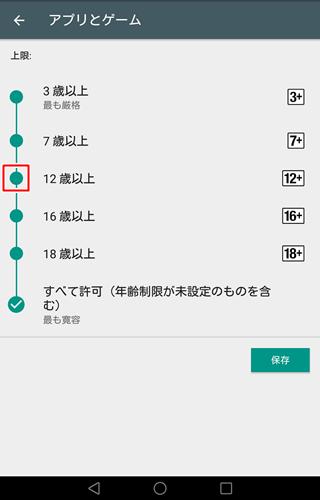 アプリ・ゲームの保護者による使用制限 設定画面