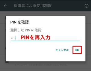 保護者による使用制限 PINを再入力