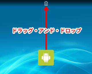 アプリのアイコンをごみ箱にドラッグ・アンド・ドロップ