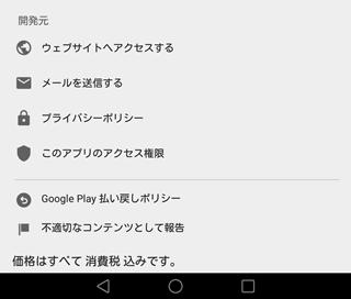 Google Play ストア アプリ詳細画面 [開発元]