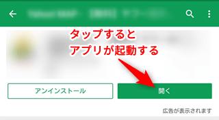 Google Play ストア アプリインストール完了 [開く]をタップして起動