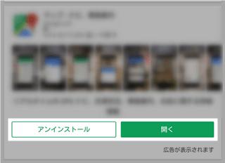 Google Play ストアのキーワード検索結果 インストール済みのアプリの場合