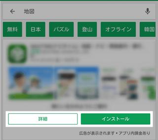 Google Play ストアのキーワード検索結果