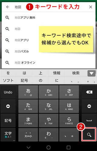 Google Play ストアのキーワード検索