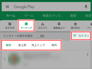 Google Play ストア ランキング 並べ替えと絞り込み