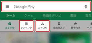 Google Play ストアのホーム画面 キーワード検索・ランキング・カテゴリ