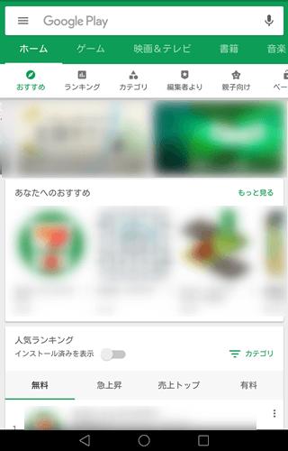 Google Play ストアのホーム画面 おすすめアプリ