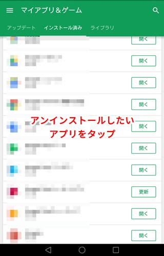 アンインストールしたいアプリをタップ