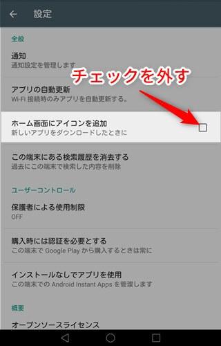 Google Play ストア ホーム画面にアイコンを追加 チェックを外す