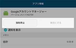 無効化できないアプリの例